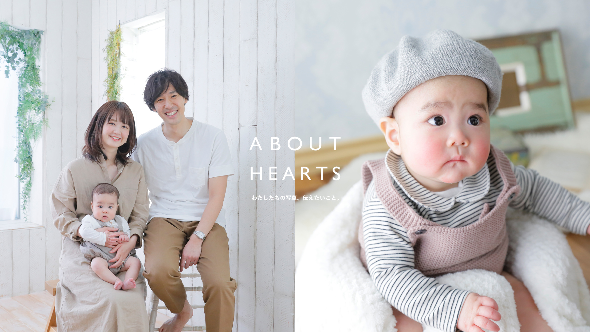 ABOUT HEARTS