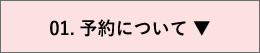 01.予約について
