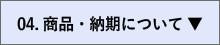 04.商品・納期について