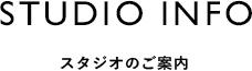 STIUDIO INFO スタジオのご案内