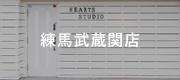 練馬武蔵関店
