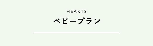 HEARTS ベビープラン