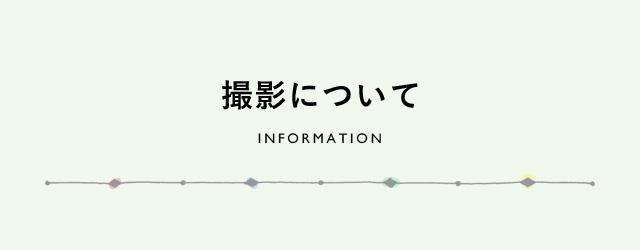 撮影について INFORMATION