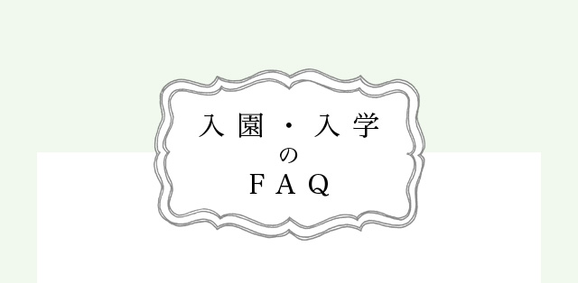 入園・入学撮影のFAQ