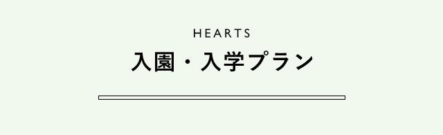 HEARTS 入園・入学プラン