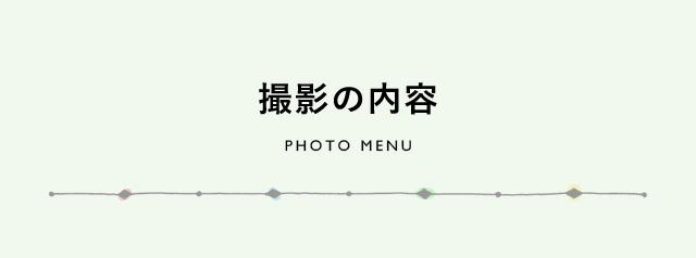 撮影の内容 PHOTO MENU