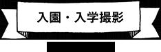 入園・入学撮影