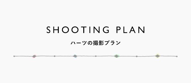 SHOOTING PLAN ハーツの撮影プラン