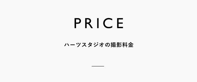 PRICE ハーツスタジオの撮影料金