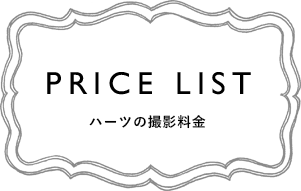 PRICE LIST ハーツの撮影料金
