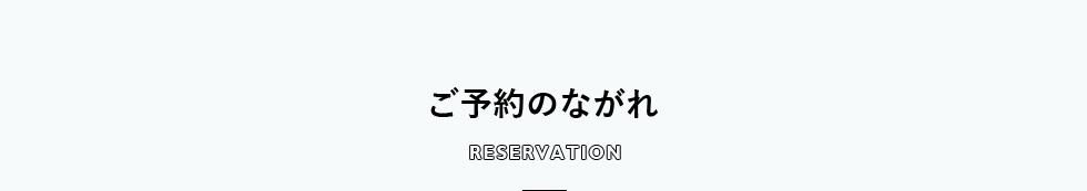 ご予約のながれ