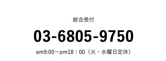 03-6805-9750