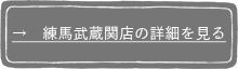 練馬武蔵関店の詳細を見る