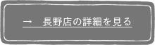 長野店の詳細を見る