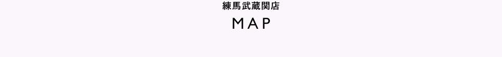 練馬武蔵関店MAP