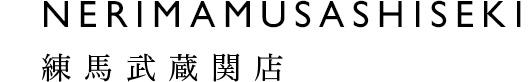 NERIMAMUSASHISEKI 練馬武蔵関店