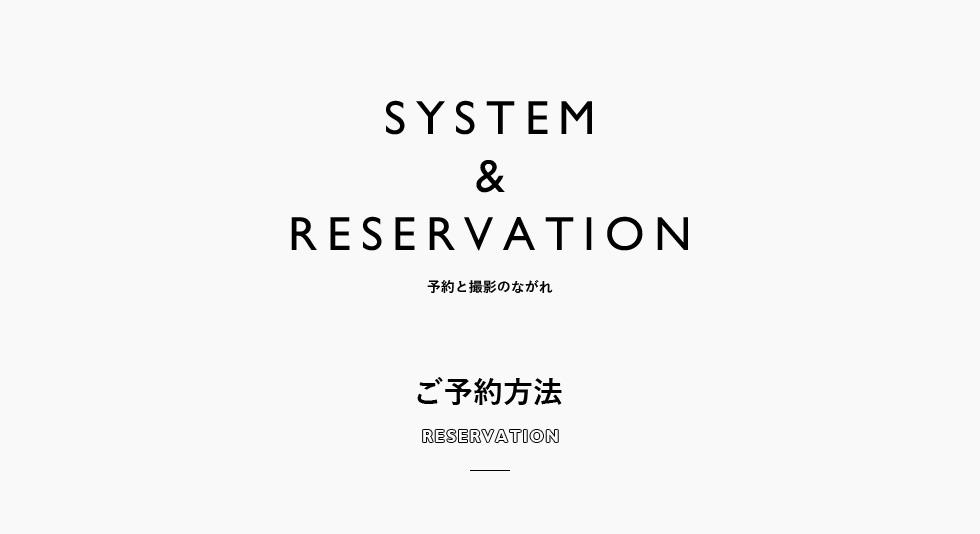 SYSTEM&RESERVATION 予約と撮影の流れ ご予約方法