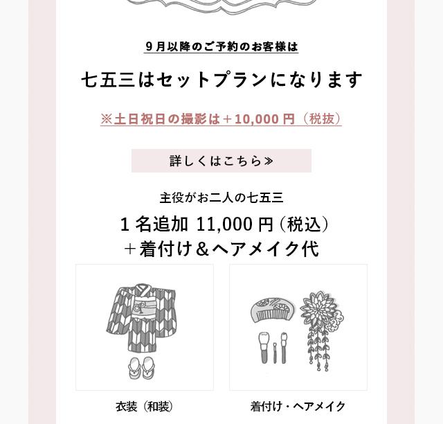 10,800円(税抜)/人+着付け&ヘアメイク代/人