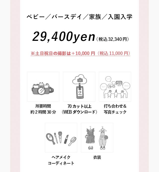 29,400円※土日祝日の撮影は+10,000円(税抜)